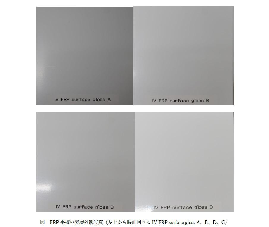 FRPゲルコート面光沢度測定