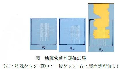 FRP引抜材に特殊ケレン
