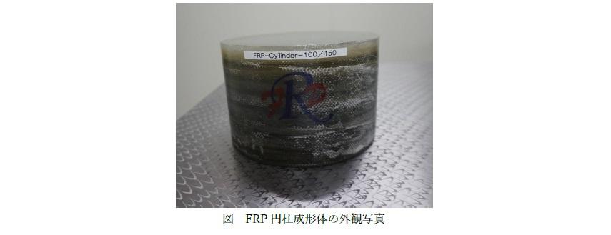 FRP円柱成形体