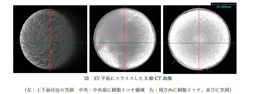 FRP円柱成形体の非破壊検査