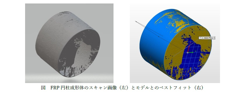 FRP円柱成形体スキャン画像
